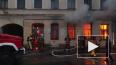 Видео: на Синопской набережной сгорел дом купца Фролова