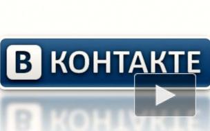 """""""ВКонтакте"""" отключили, чтобы сохранить данные пользователей"""