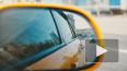 В Москве хотят ввести систему наблюдения за таксистами