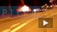 В Ломоносове горит дом