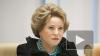 Матвиенко задумалась о министерстве счастья и будущего ...