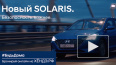 Hyundai Solaris получил новую спецверсию