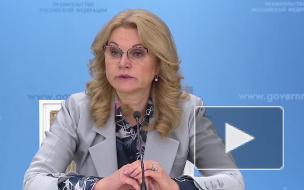 Голикова оценила темпы прироста заболевших COVID-19 в России