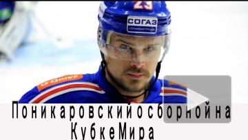 Поникаровский: Хоккеисты сборной России еще не вкатились в сезон