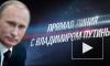 """Песков назвал дату """"Прямой линии"""" с Владимиром Путиным и рассказал, где и когда можно задать вопрос президенту"""