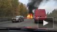 Водитель легковушки заживо сгорел после ДТП на Волхонском ...