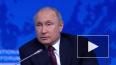 Владимир Путин обеспокоился медленным ростом доходов ...