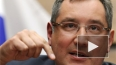 Рогозин: Американская ПРО в Европе направлена против ...