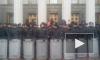 Новости Украины: у здания Верховной рады проходит очередной митинг протеста