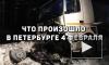 Что произошло в Петербурге 4 февраля
