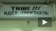 Актеры псковского театра пожаловались Мединскому, ...