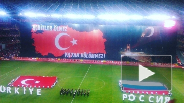 Россия и Турция разошлись без голов
