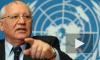 Михаил Горбачев частично парализован и мечтает снова начать ходить