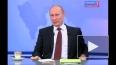 Путин: у Канделаки маловато опыта, чтобы стать главой ...