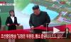 СМИ показали Ким Чен Ына на публике