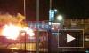 На Таллинском шоссе у поста ГАИ ярким пламенем полыхает автобус