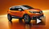 Renault Captur будут собирать в России