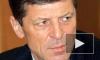 Оппозиция пыталась освистать Дмитрия Козака
