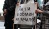 Митинг с горшками против выселения детсада Российской Академии наук