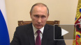 Путин заявил, что необходимо реагировать на нарушения ...