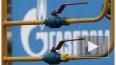 Новости Украины: Газпром поднял цену на газ, а Госдума ...