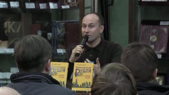 Николай Стариков: Национализация рубля. Путь к свободе