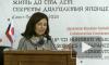 В Петербурге прошла японско-российская конференция «Жить до ста лет: секреты долголетия японцев»