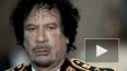 Муаммар Каддафи мстит повстанцам из могилы