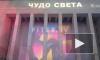 """Фестиваль """"Чудо Света"""" стартовал в Петербурге"""
