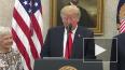 Трамп требует от ФРС снижения ставки из-за вируса