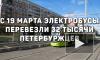В Петербурге электробусы перевезли 32 тысячи пассажиров за 10 дней
