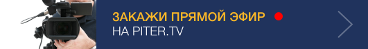 Закажи прямой эфир На Piter.TV